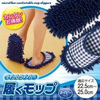 2足セット!モップスリッパ お掃除スリッパ 大掃除用  おそうじスリッパ2個セット 床拭きスリッパ  洗濯機で丸洗いOK