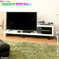 ローボード 幅140.5cm 収納付 ロータイプ テレビ台 シンプル TV台 テレビラック 白 ホワイト 鏡面仕上げ