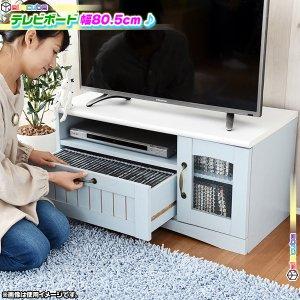 テレビ台 幅80.5cm テレビボード 収納付...
