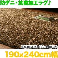 日本製!防ダニ・抗菌ラグ190×240cm幅/全2色☆床暖ホットカーペット対応マット☆アレルセーブ♪