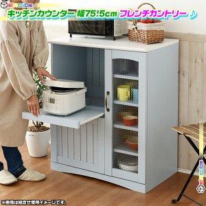 キッチンカウンター 幅75.5cm キッチン カウンター収納 炊飯器収納 台所 収納 扉付き 2口コンセント搭載