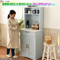 食器棚 幅60.5cm カップボード 扉付き キッチンボード スパイスラック 調味料 台所 収納 2口コンセント搭載