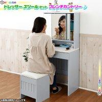 三面鏡 ドレッサー スツール セット 化粧台 椅子 鏡台 メイク台 作業台 コスメ 収納棚 2口コンセント付