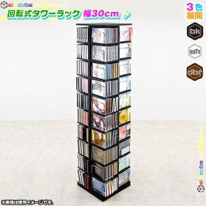 タワーラック 10段 CDラック DVDラック 回転ラック ブルーレイラック Blu-ray収納ラック 回転式