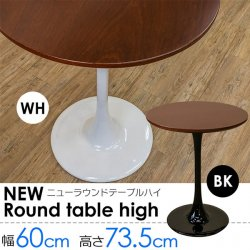 ラウンドテーブル 直径60cm カウンターテーブル 花台 木製天板 カフェテーブル サイドテーブル 飾り台 円形 FRP製ベ…