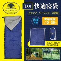 寝袋 1人用 シュラフ 登山 寝袋 防災 災害 備え 簡易 寝袋 シェラフ キャンプ用品 コンパクト 軽量仕様