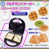 マルチサンドメーカー ホットサンドメーカー ワッフル 焼きドーナッツメーカー 焼きおにぎりメーカー フッ素樹脂加工