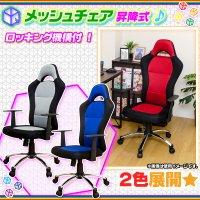 メッシュチェア パソコンチェア PCチェア 昇降チェア ゲーミングチェア ロッキング機能 椅子 昇降式