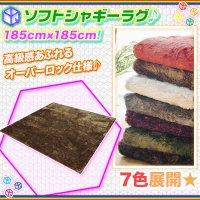 シャギーラグ 185cm × 185cm  絨毯 スタイリッシュラグ 正方形 カーペット じゅうたん 洗えるラグ リビング用 手洗いOK