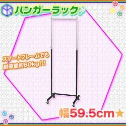 ハンガーラック スチールハンガー コートハンガー 幅59.5cm 昇降 ジャケットハンガー パイプハンガー 高さ無段階…