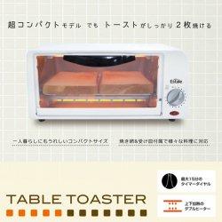 テーブルトースター トースト 2枚 オーブントースター 受け皿 付 コンパクト シンプル トースター ホワイト 厚切りパン…