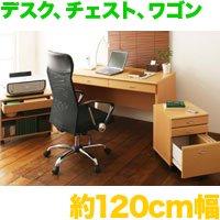パソコンデスク 幅120cm ラック チェスト 3点セット 書斎 机 PCデスク 引出し収納付 シンプルデザイン