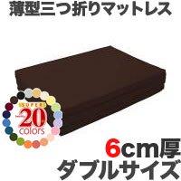 快眠三つ折り薄型マットレス厚さ6cmダブルサイズ/全20色 バランスマットレス 来客用にも最適