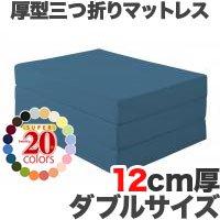 快眠三つ折り厚型マットレス厚さ12cmダブルサイズ/全20色 バランスマットレス 来客用にも最適