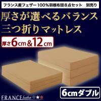 快眠三つ折り厚型マットレス厚さ6cmダブルサイズ/全3色 バランスマットレス 来客用にも最適