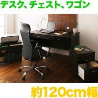 PCデスク幅120cm,ラック,チェスト3点セット/全2色 ワークデスク,机,パソコンデスク シンプルデザイン