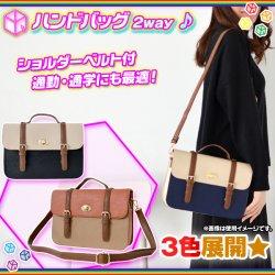 ハンドバッグ ショルダーベルト付 2way ショルダーバッグ シンプル バッグ 買い物 通勤 通学用 鞄 合成皮革