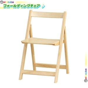 木製 折りたたみチェア 折りたたみ椅子 来客用 チェア フォールディングチェア 折畳み椅子 仮設チェア 完…