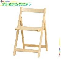 木製 折りたたみチェア 折りたたみ椅子 来客用 チェア フォールディングチェア 折畳み椅子 仮設チェア 完成品