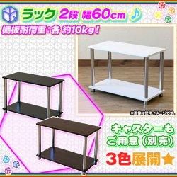 シンプルラック 2段 幅60cm 棚 ラック2段 サイドラック ディスプレイラック サイドテーブル キャスター(別…