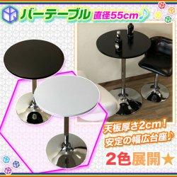 バーテーブル ラウンドテーブル ハイテーブル 丸テーブル 直径55cm  カフェテーブル サイドテーブル 机 花台 飾り台  高さ87c…
