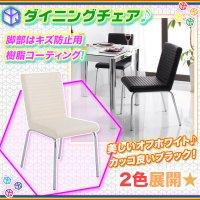 ダイニングチェア スチール脚 合成皮革 PVC レザー 座面 ダイニング椅子 食卓チェア モダン デザイン 完成品