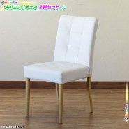 天然木 ダイニングチェア リビングチェア 座面PVC ダイニング 椅子 食卓チェア 2脚セット 完成品