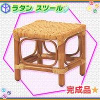 ラタンスツール 座面高さ23cm 籐椅子 籐スツール 角イス 天然籐スツール 角型スツール ラタンチェア 籐いす 完成品