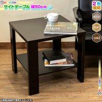サイドテーブル 幅50cm サイドラック ソファサイドテーブル ベッドサイドテーブル 棚 コンパクト テーブル 正方形型