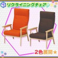 リクライニングチェア 和風座椅子 アームレスト付 高齢者向け 座椅子 老人用 座椅子 腰掛け チェア 椅子 ガスシリンダー式