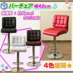 バーチェア カウンターチェア 椅子 昇降チェア カフェチェア BAR チェア 椅子 座面 昇降 足掛け付