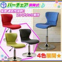 ダイニングバーチェア カウンターチェア 椅子 昇降チェア カフェチェア BAR チェア 椅子 座面 シンプル 昇降式