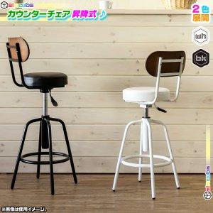 カウンターチェア スチール製 ダイニングバーチェア 椅子 カフェチェア バーチェア 昇降チェア 座面回転 昇…