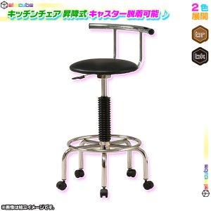 キッチンチェア 昇降 キャスター チェアー 台所椅子 固定脚 いす カウンターチェア 回転チェア 美容室 チェア 高さ無段階調…