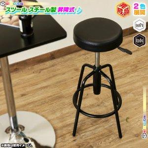 カウンタースツール スチール製 バースツール 椅子 カウンターチェア バーチェア 昇降チェア 座面回転 昇降式