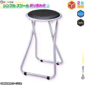 折りたたみスツール 折り畳みチェア キッチンチェア 折畳みスツール 簡易チェア 椅子 脚部キャップ付