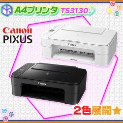 プリンタ canon PIXUS TS5130 複合機 A4 ハガキ 印刷 Wi-Fi キャノン ピクサス コピー スキャナ 自動両面プリ…