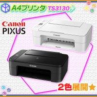 プリンタ canon PIXUS TS5130 複合機 A4 ハガキ 印刷 Wi-Fi キャノン ピクサス コピー スキャナ 自動両面プリント