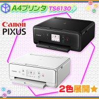 プリンタ canon PIXUS TS6130 複合機 A4 ハガキ 印刷 Wi-Fi キャノン ピクサス コピー スキャナ 自動両面プリント