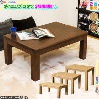 こたつ 3段階継脚 幅90cm 奥行き60cm テーブル 座卓 ソファーテーブル ダイニングテーブル 高さ調整可