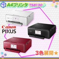 プリンタ canon PIXUS TS8130 複合機 A4 名刺 印刷 Wi-Fi キャノン ピクサス コピー スキャナ 自動両面プリント
