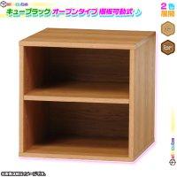 キューブボックス 幅39cm 収納ラック 収納ボックス 棚板付き 収納ラック 本立て 雑誌立て CD DVD 収納 積み重ねOK