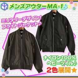 フライトジャケット MA-1 メンズ アウター ブルゾン 軍服 ミリタリージャケット MA1 ジャンパー ヘビーツ…