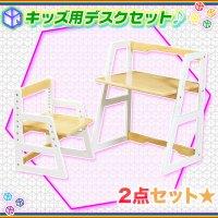 キッズ用 デスク チェア 2点セット テーブル 座面 高さ調節4段階 子供用 机 椅子 お勉強机 お絵かき机 こどもチェア 天然木製