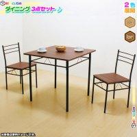ダイニングセット 2人用 3点セット カフェテーブル 椅子  テーブル 幅75cm チェア 2脚 モダン  食卓セット