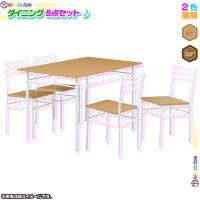 ダイニングセット 4人用 5点セット カフェテーブル 椅子 テーブル 幅120cm チェア 4脚 モダン 食卓セット