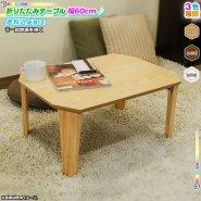 折り畳み脚 テーブル 幅60cm ローテーブル センターテーブル 折りたたみテーブル 小さなテーブル 座卓 完成品