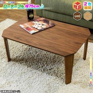 折り畳み脚 テーブル 幅75cm ローテーブル センターテーブル 折りたたみテーブル コーヒーテーブル 座卓 完成…