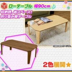 折り畳み脚 テーブル 幅90cm ローテーブル センターテーブル 折りたたみテーブル コーヒーテーブル 座卓 完…