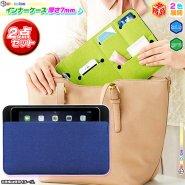 【2点セット】 バッグ イン バッグ フラット インナーケース 小物 小分け 鞄 整理 インナーバッグ 厚さ7mm
